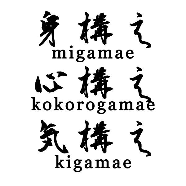 Mi-Gamae, Kokoro-Gamae, Ki-Gamae