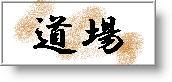 dojo kanji, Japanese character for dojo