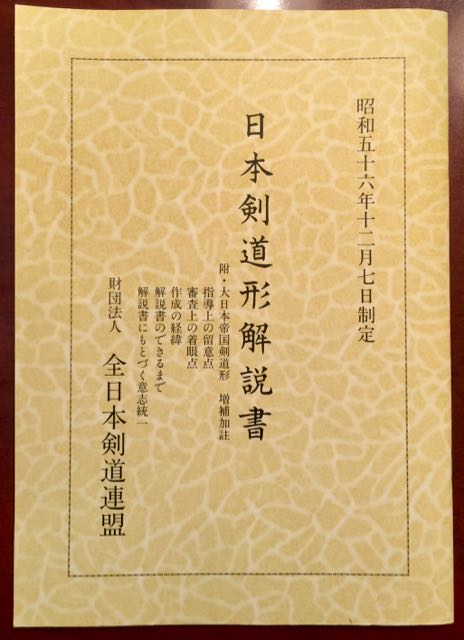 Kendo Kata Manual Japanese by All Japan Kendo Federation