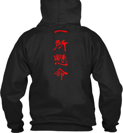 Issho Kenmei Dark Hoodie in Red