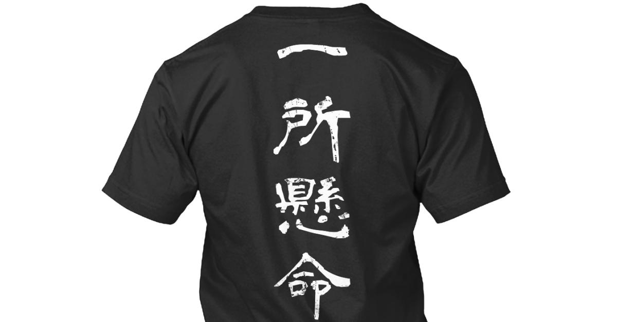 Issho Kenmei