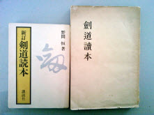 Kendo Reader Japanese Book