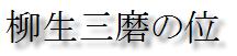 yagyu sanma no kurai, kanji, calligraphy,