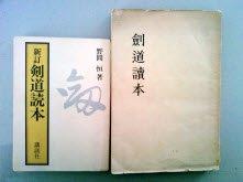 Kendo Reader Japanese Book